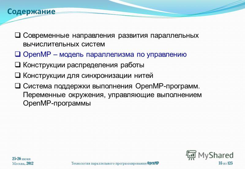 25-26 июня Москва, 2012Технология параллельного программирования OpenMP35 из 125 Современные направления развития параллельных вычислительных систем OpenMP – модель параллелизма по управлению Конструкции распределения работы Конструкции для синхрониз