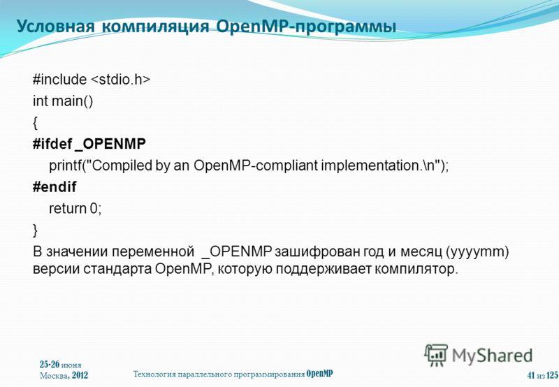 25-26 июня Москва, 2012 Технология параллельного программирования OpenMP 41 из 125 #include int main() { #ifdef _OPENMP printf(