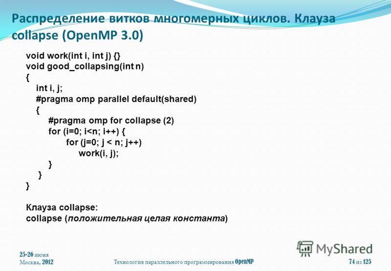 void work(int i, int j) {} void good_collapsing(int n) { int i, j; #pragma omp parallel default(shared) { #pragma omp for collapse (2) for (i=0; i