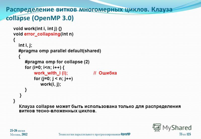 void work(int i, int j) {} void error_collapsing(int n) { int i, j; #pragma omp parallel default(shared) { #pragma omp for collapse (2) for (i=0; i