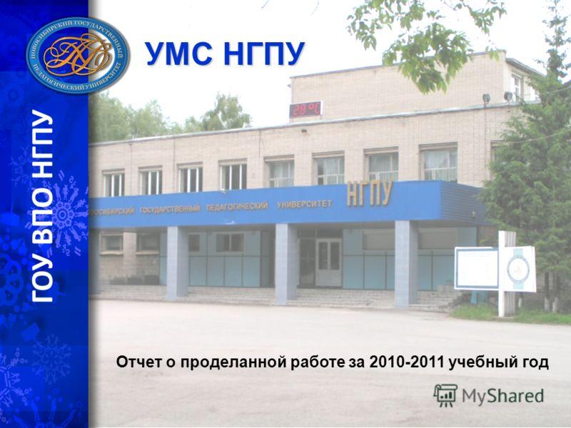 УМС НГПУ Отчет о проделанной работе за 2010-2011 учебный год ГОУ ВПО НГПУ
