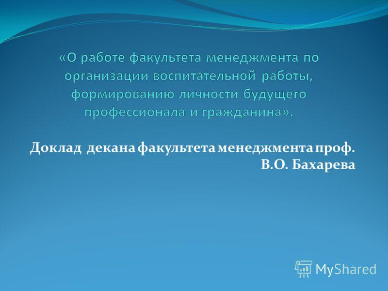 Доклад декана факультета менеджмента проф. В.О. Бахарева