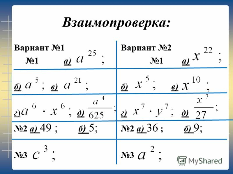 Взаимопроверка: Вариант 1 1 а) б) в) г) д) 2 а) 49 ; б ) 5; 3 Вариант 2 1 а) б) в) г) д) 2 а) 36 ; б) 9; 3
