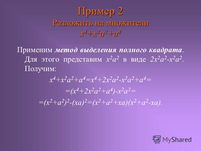 Пример 1 Разложить на множители многочлен 36a 6 b 3 -96a 4 b 4 +64a 2 b 5 1) Сначала займемся вынесением общего множителя за скобки. Рассмотрим коэффициенты 36, 96, 64. Все они делятся на 4, причем это – наибольший общий делитель, вынесем его за скоб