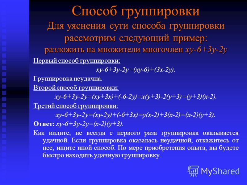Пример Разложить на множители: -x 4 y 3 -2x 3 y 2 +5x 2. Воспользуемся сформулированным алгоритмом. 1) 1) Наибольший общий делитель коэффициентов –1, -2 и 5 равен 1( - 1 ). 2) 2) Переменная x входит во все члены многочлена с показателями соответствен