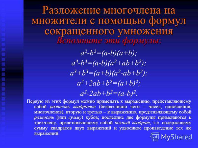 Способ группировки Для уяснения сути способа группировки рассмотрим следующий пример: разложить на множители многочлен xy-6+3y-2y Первый способ группировки: xy-6+3y-2y=(xy-6)+(3x-2y). Группировка неудачна. Второй способ группировки: xy-6+3y-2y=(xy+3x