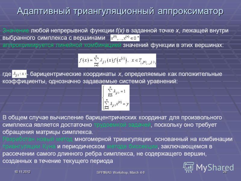 10.11.2012 SPPIIRAS Workshop, March 4-8 28 Адаптивный триангуляционный аппроксиматор Значение любой непрерывной функции f(x) в заданной точке x, лежащей внутри выбранного симплекса с вершинами аппроксимируется линейной комбинацией значений функции в