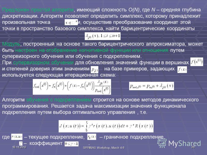 10.11.2012 SPPIIRAS Workshop, March 4-8 29 Предложен простой алгоритм, имеющий сложность O(N), где N – средняя глубина дискретизации. Алгоритм позволяет определить симплекс, которому принадлежит произвольная точка и, осуществив преобразование координ
