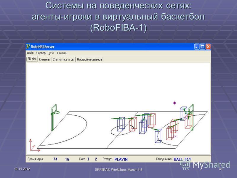 10.11.2012 SPPIIRAS Workshop, March 4-8 41 Системы на поведенческих сетях: агенты-игроки в виртуальный баскетбол (RoboFIBA-1)