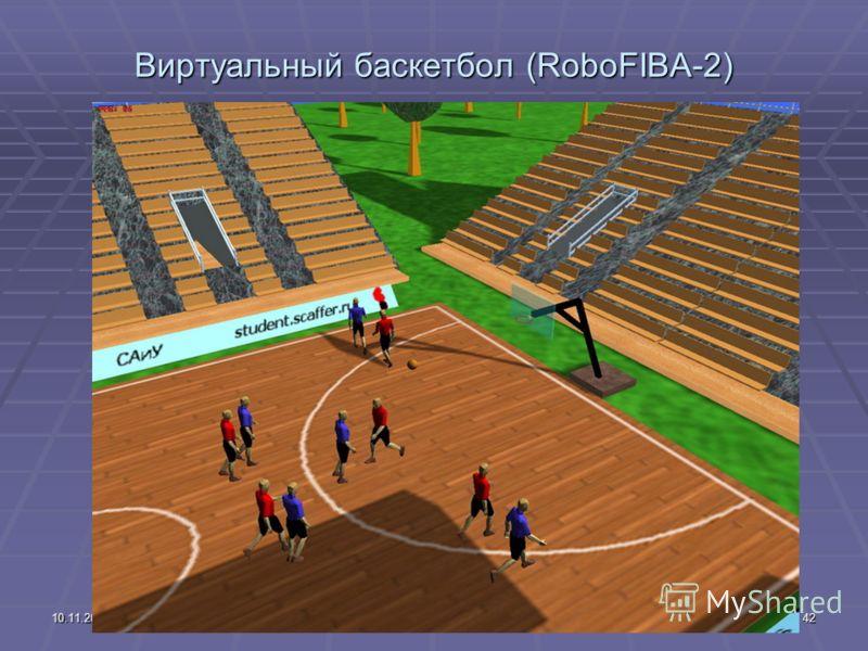 10.11.2012 SPPIIRAS Workshop, March 4-8 42 Виртуальный баскетбол (RoboFIBA-2)
