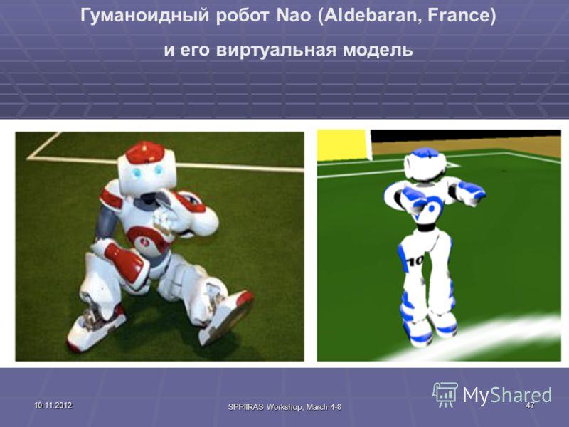 10.11.2012 SPPIIRAS Workshop, March 4-8 47 Гуманоидный робот Nao (Aldebaran, France) и его виртуальная модель