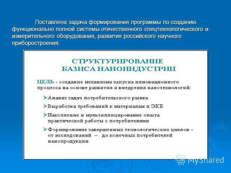 Поставлена задача формирования программы по созданию функционально полной системы отечественного спецтехнологического и измерительного оборудования, развития российского научного приборостроения.