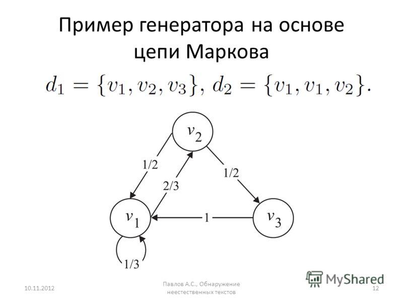 Пример генератора на основе цепи Маркова 10.11.2012 Павлов А.С., Обнаружение неестественных текстов 12