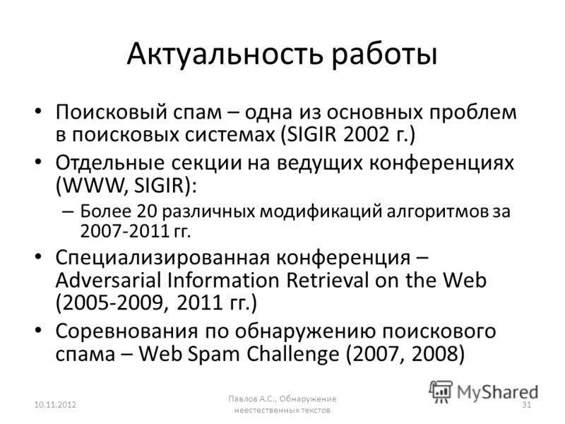 Актуальность работы Поисковый спам – одна из основных проблем в поисковых системах (SIGIR 2002 г.) Отдельные секции на ведущих конференциях (WWW, SIGIR): – Более 20 различных модификаций алгоритмов за 2007-2011 гг. Специализированная конференция – Ad