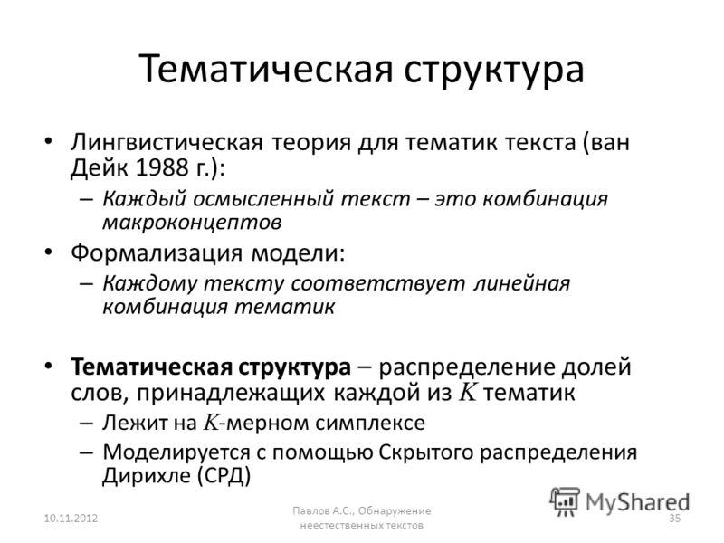 Тематическая структура Лингвистическая теория для тематик текста (ван Дейк 1988 г.): – Каждый осмысленный текст – это комбинация макроконцептов Формализация модели: – Каждому тексту соответствует линейная комбинация тематик Тематическая структура – р