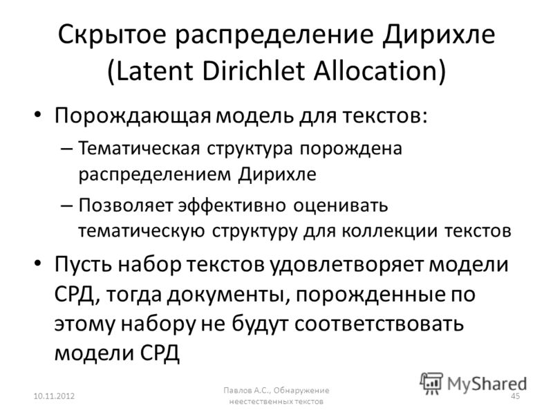 Скрытое распределение Дирихле (Latent Dirichlet Allocation) Порождающая модель для текстов: – Тематическая структура порождена распределением Дирихле – Позволяет эффективно оценивать тематическую структуру для коллекции текстов Пусть набор текстов уд