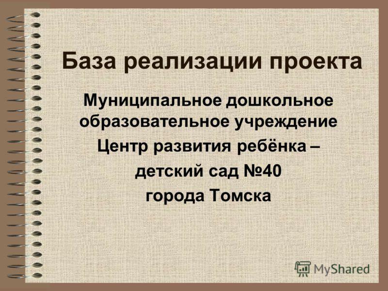 База реализации проекта Муниципальное дошкольное образовательное учреждение Центр развития ребёнка – детский сад 40 города Томска