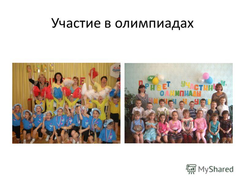 Участие в олимпиадах