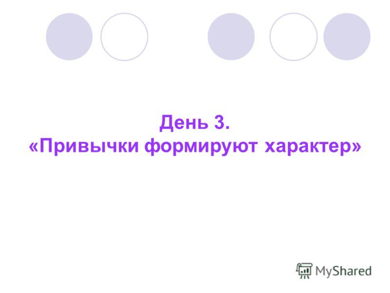 День 3. «Привычки формируют характер»