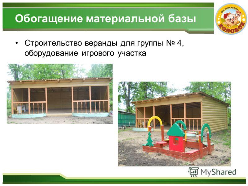 Обогащение материальной базы Строительство веранды для группы 4, оборудование игрового участка