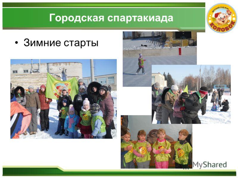 Городская спартакиада Зимние старты