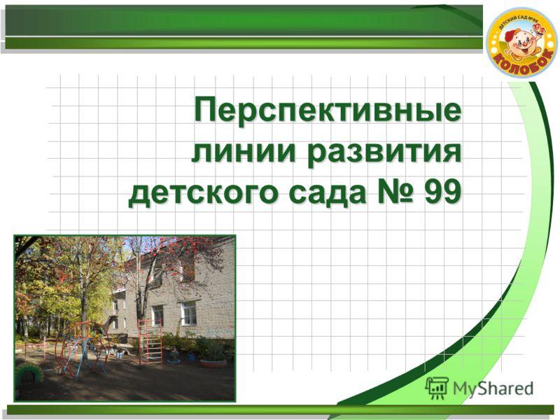 Перспективные линии развития детского сада 99