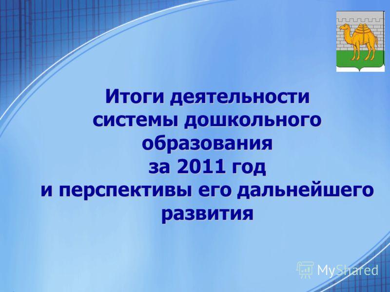 Итоги деятельности системы дошкольного образования за 2011 год и перспективы его дальнейшего развития