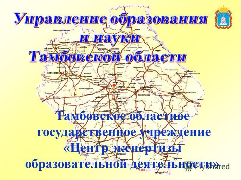 Тамбовское областное государственное учреждение «Центр экспертизы образовательной деятельности»