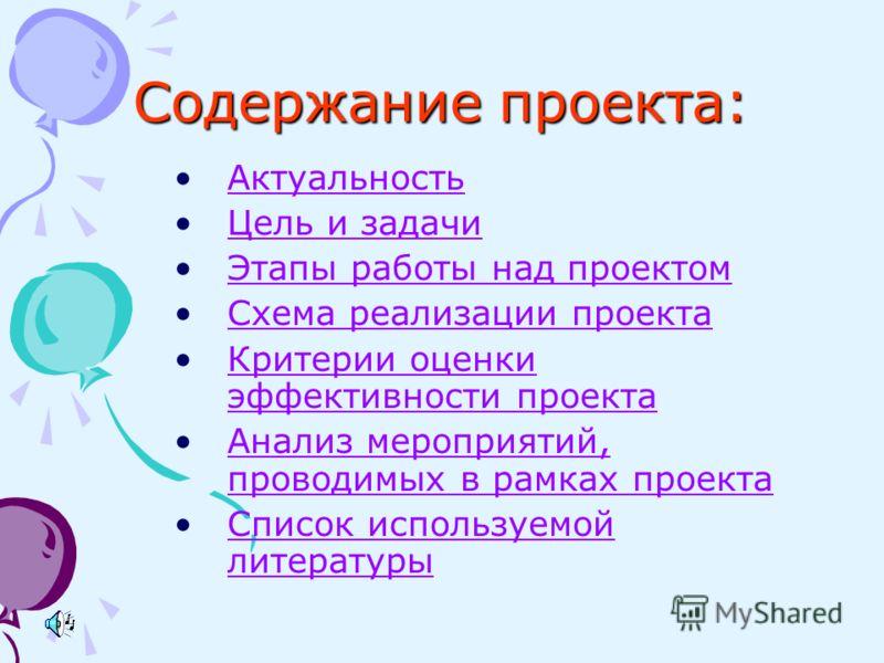 проектом Схема реализации