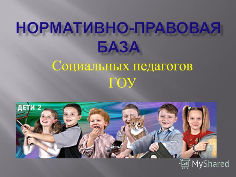 Социальных педагогов ГОУ