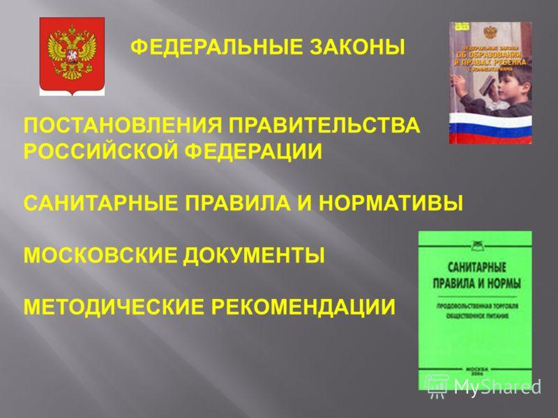 ФЕДЕРАЛЬНЫЕ ЗАКОНЫ ПОСТАНОВЛЕНИЯ ПРАВИТЕЛЬСТВА РОССИЙСКОЙ ФЕДЕРАЦИИ САНИТАРНЫЕ ПРАВИЛА И НОРМАТИВЫ МОСКОВСКИЕ ДОКУМЕНТЫ МЕТОДИЧЕСКИЕ РЕКОМЕНДАЦИИ