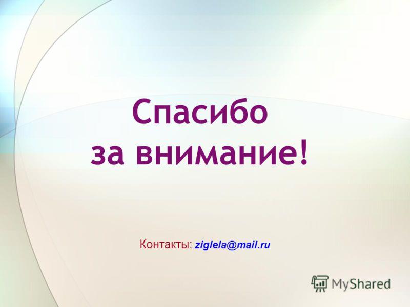 Спасибо за внимание! Контакты: ziglela@mail.ru