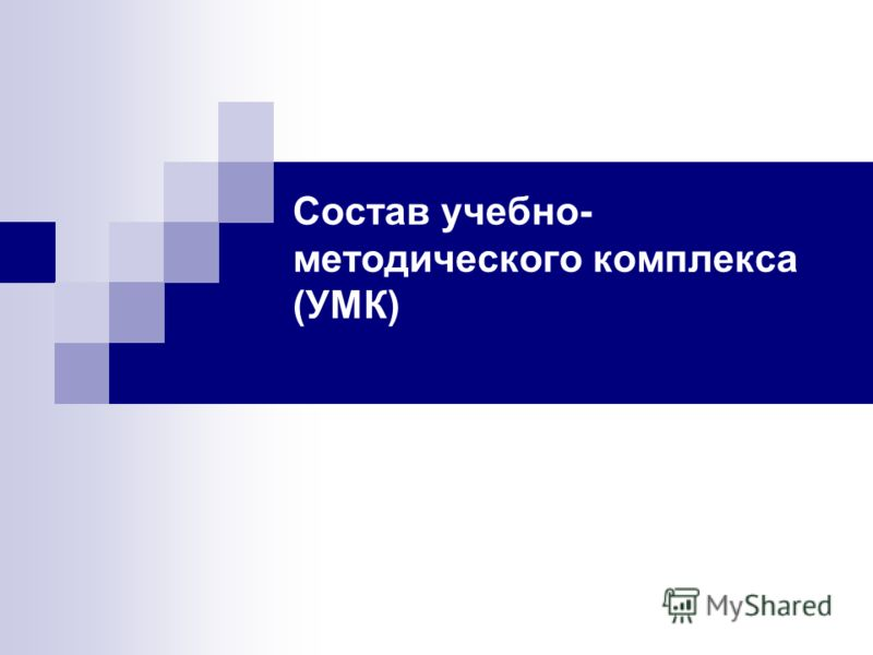 Состав учебно- методического комплекса (УМК)