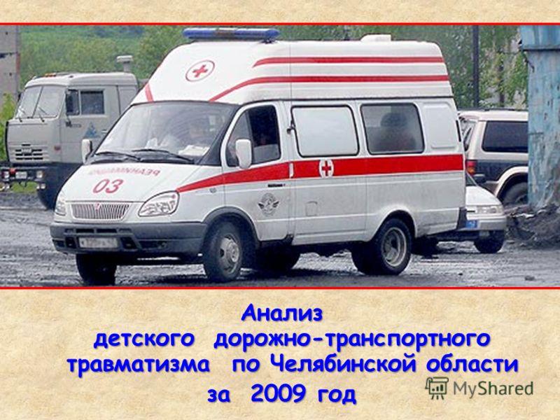Анализ детского дорожно-транспортного травматизма по Челябинской области за 2009 год