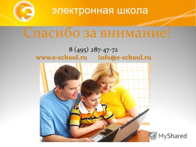 Спасибо за внимание! 8 (495) 287-47-72 www.e-school.ru info@e-school.ru