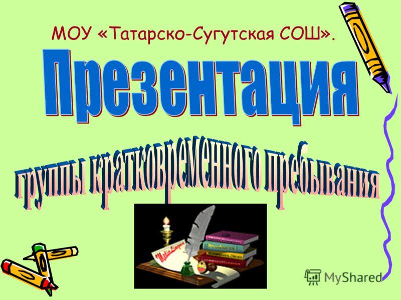 МОУ «Татарско-Сугутская СОШ».