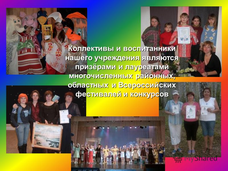 Коллективы и воспитанники нашего учреждения являются призёрами и лауреатами многочисленных районных, областных и Всероссийских фестивалей и конкурсов