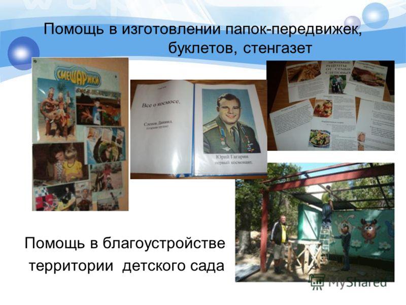 Помощь в изготовлении папок-передвижек, буклетов, стенгазет Помощь в благоустройстве территории детского сада