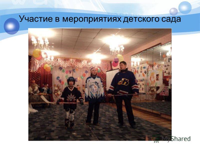 Участие в мероприятиях детского сада