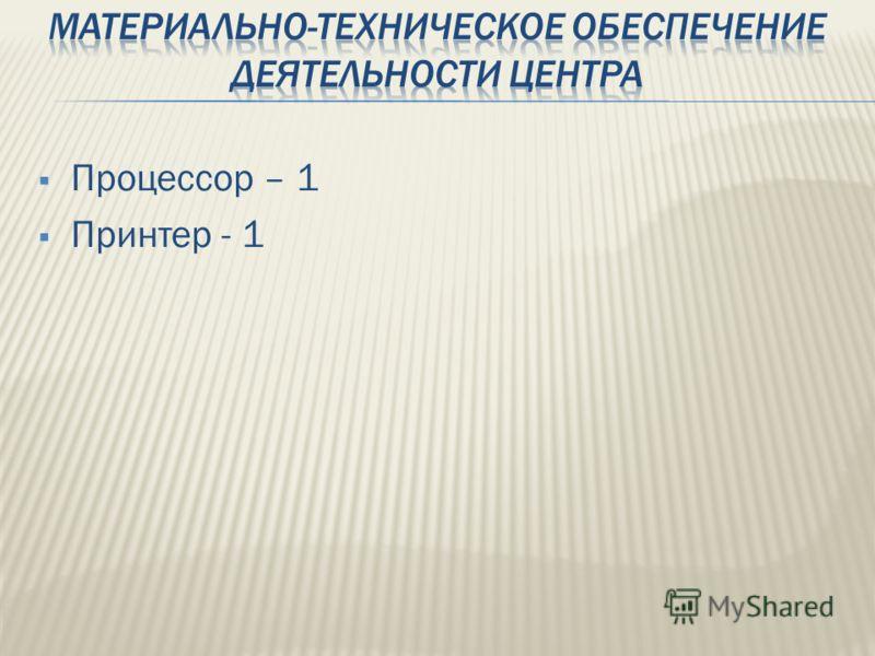 Процессор – 1 Принтер - 1