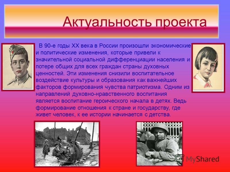 Актуальность проекта В 90-е годы XX века в России произошли экономические и политические изменения, которые привели к значительной социальной дифференциации населения и потере общих для всех граждан страны духовных ценностей. Эти изменения снизили во