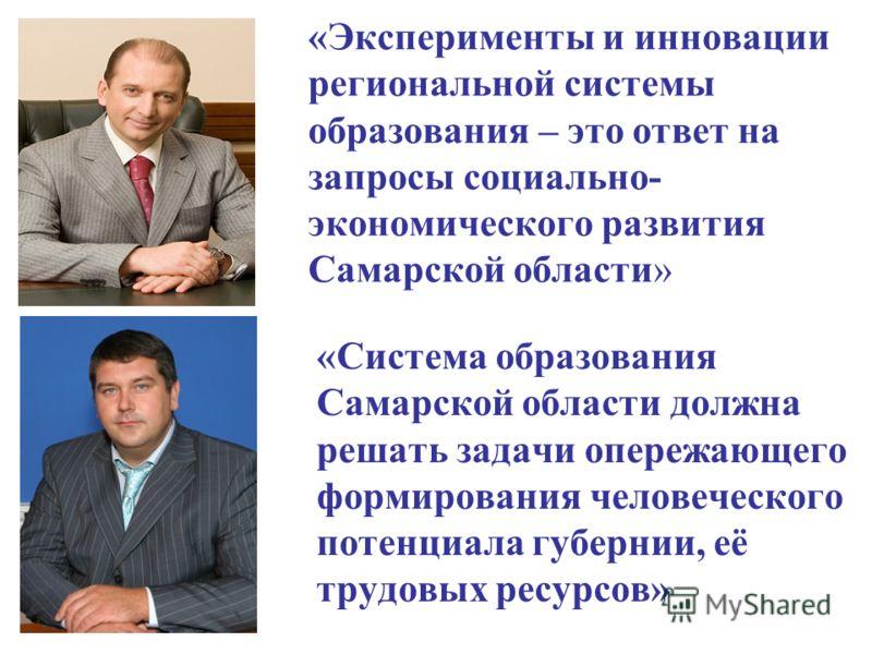 «Эксперименты и инновации региональной системы образования – это ответ на запросы социально- экономического развития Самарской области» «Система образования Самарской области должна решать задачи опережающего формирования человеческого потенциала губ