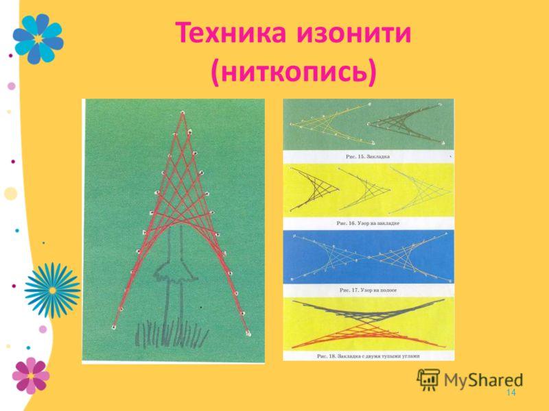 Техника изонити (ниткопись) 14