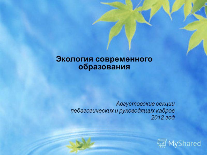 Экология современного образования Августовские секции педагогических и руководящих кадров 2012 год