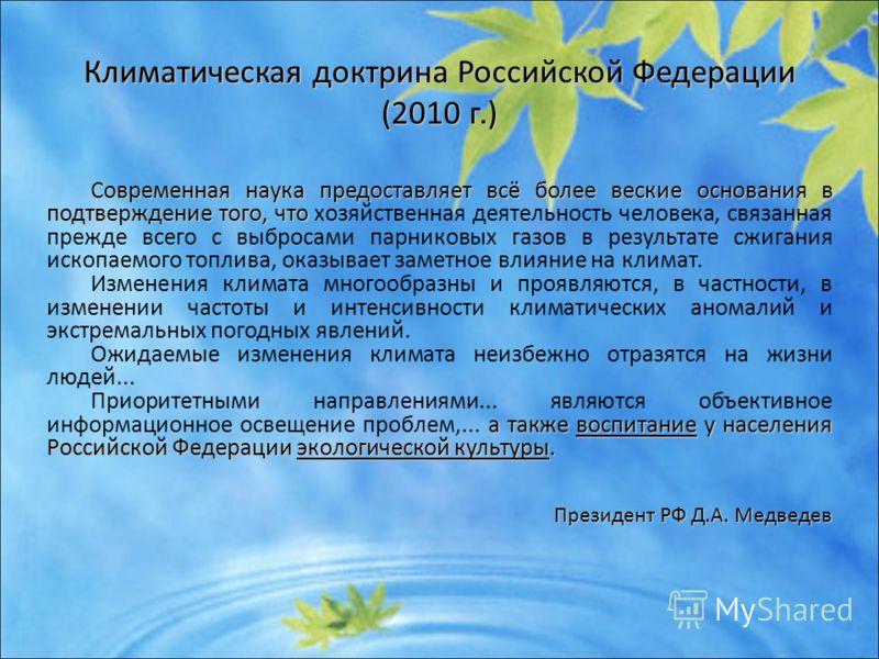 Климатическая доктрина Российской Федерации (2010 г.) Современная наука предоставляет всё более веские основания в подтверждение того, что Современная наука предоставляет всё более веские основания в подтверждение того, что хозяйственная деятельность