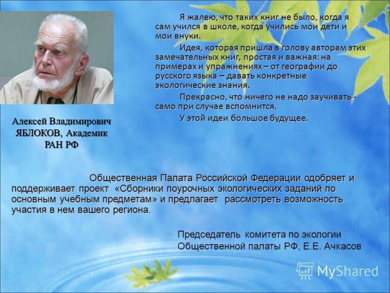 Я жалею, что таких книг не было, когда я сам учился в школе, когда учились мои дети и мои внуки. Идея, которая пришла в голову авторам этих замечательных книг, простая и важная: на примерах и упражнениях – от географии до русского языка – давать конк