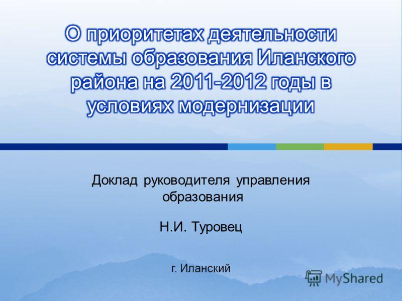Доклад руководителя управления образования Н. И. Туровец г. Иланский