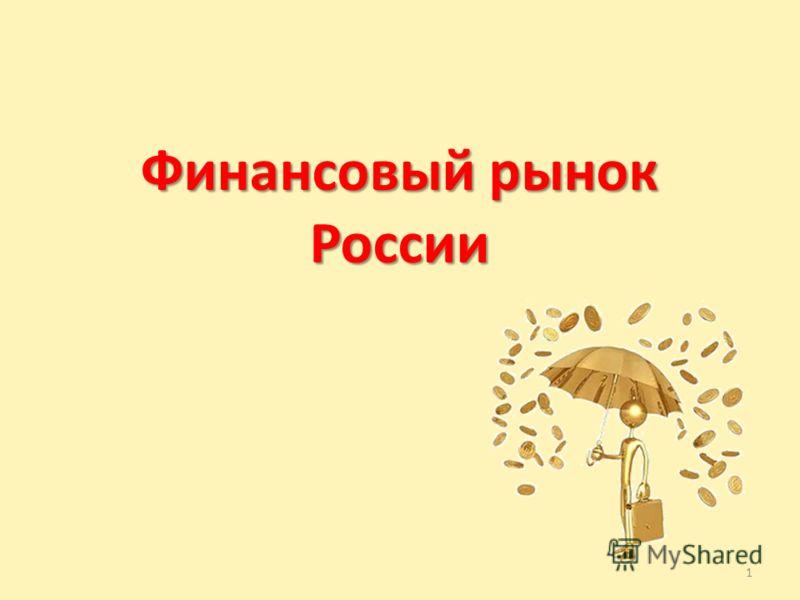 Финансовый рынок России 1