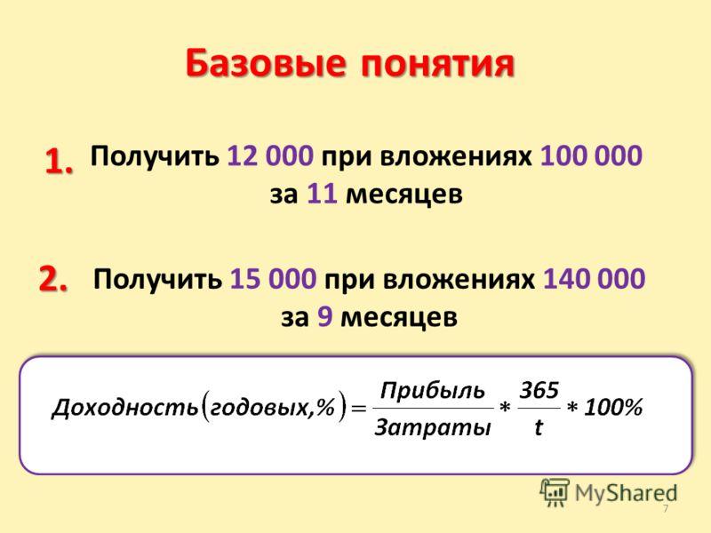 7 Базовые понятия Получить 12 000 при вложениях 100 000 за 11 месяцев Получить 15 000 при вложениях 140 000 за 9 месяцев 1. 2.