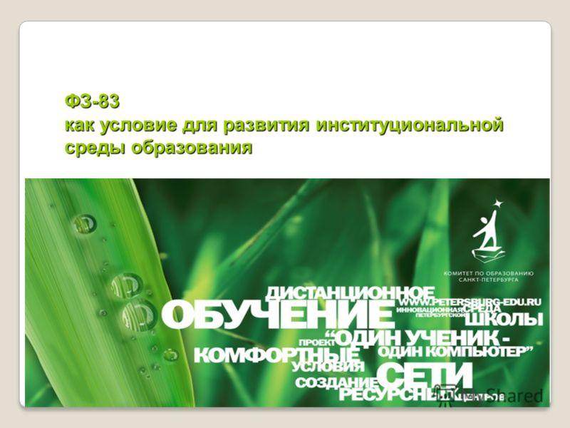 ФЗ-83 как условие для развития институциональной среды образования